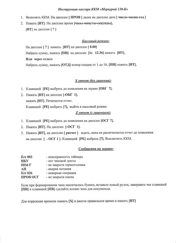 инструкция ккм меркурий-130-к