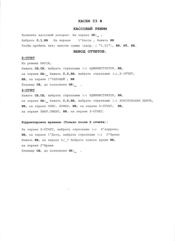 Инструкция кассового аппарата касби 03ф